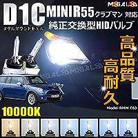 MINI R55 クラブマン ML16 ML16S(前期) ZG16(後期) 対応★純正 Lowビーム HID ヘッドライト 交換用バルブ★10000k【メガLED】