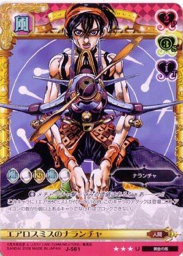 ジョジョの奇妙な冒険ABC 6弾 【アンコモン】 《キャラカード》 J-561 エアロスミスのナランチャ