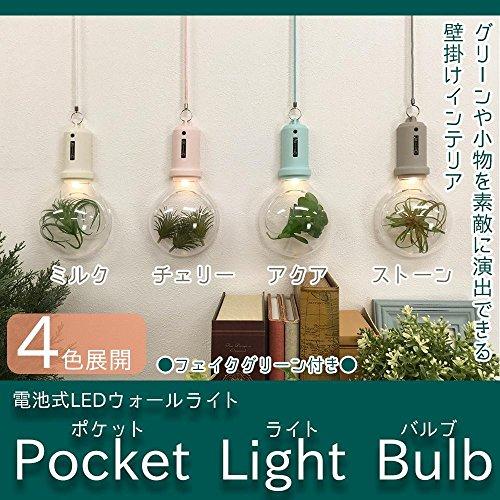 電池式LEDウォールライト Pocket Light Bulb(ポケットライトバルブ) ミルク・PLB-01 インテリア 照明 ab1-1102219-ah [簡素パッケージ品]