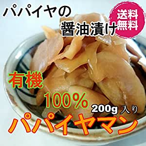 有機栽培 パパイヤ 醤油漬け 200g 福留果樹園 勇田薬草園 徳之島産