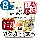 金芽ロウカット玄米(無洗米) 8kg【2kg×4】 白米感覚で食べる玄米 話題のLPS(リポポリサッカライド)も豊富