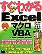 すぐわかる Excelマクロ&VBA Excel 2013/2010/2007