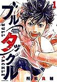 ブルタックル(1) (ビッグコミックス)
