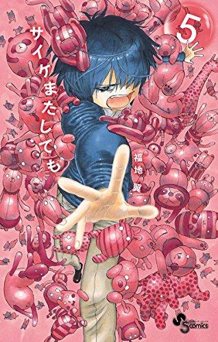 サイケまたしても(5) (少年サンデーコミックス)