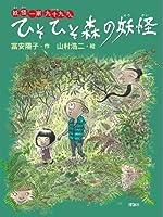 ひそひそ森の妖怪―妖怪一家九十九さん
