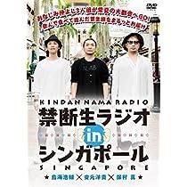 禁断生ラジオ IN シンガポール [DVD]