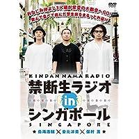 禁断生ラジオ IN シンガポール