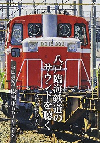 八戸臨海鉄道 機関車DD16-303 [DVD]