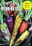 プランターで有機栽培2: 種類別 野菜がよろこぶ育て方