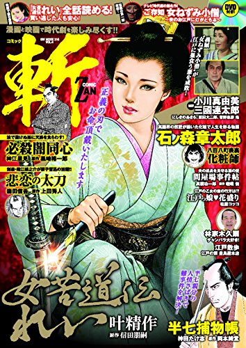 コミック 斬 vol.4 (GW MOOK 315)の詳細を見る