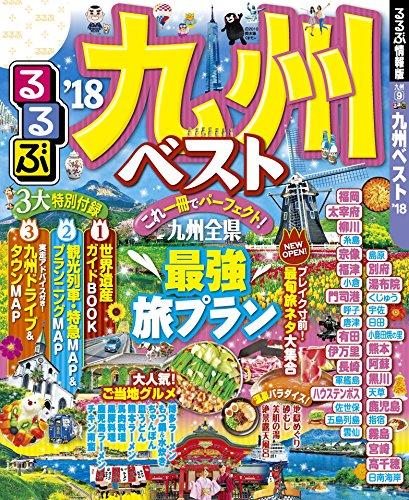 るるぶ九州ベスト'18 (るるぶ情報版(国内))