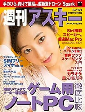 週刊アスキー No.1130 の書影