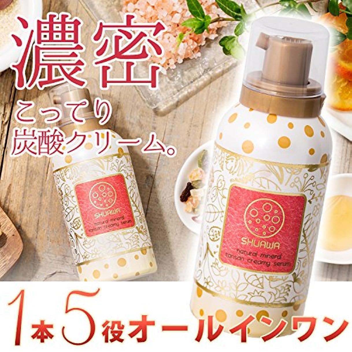 藤色シャーク急行するSHUAWA ミネラル炭酸くりーむ美容液 100g