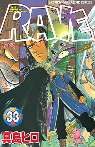 RAVE(33) (週刊少年マガジンコミックス)