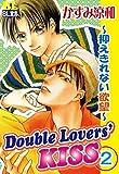 Double Lovers'KISS : 2 ~抑えきれない欲望~ (BL宣言)