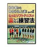 【ソフトテニス上達法DVD】 初心者からみるみる上達!part�U もっとソフトテニスが楽しくなる練習法