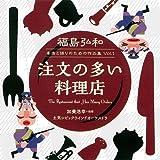 福島弘和 音楽と語りのための作品集 Vol. 1: 注文の多い料理店
