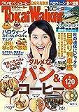 TokaiWalker東海ウォーカー 2015 10月号 [雑誌]