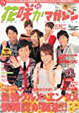 花咲かマガジン 2011年 12/10号 [雑誌] [雑誌] / 東京ニュース通信社 (刊)