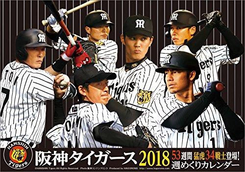 阪神タイガース 週めくり 2018年 カレンダー 卓上 A5 CL-500