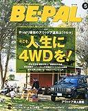 BE-PAL (ビーパル) 2014年 05月号 [雑誌]
