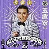 名調子!玉置宏の昭和ヒットコレクション Vol.2