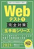 Webテスト1【玉手箱シリーズ】完全対策 2021年度 (就活ネットワークの就職試験完全対策2)