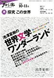 探究この世界 2009年10-11月 (NHK知る楽/月) 画像