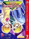 魔人探偵脳噛ネウロ カラー版 2 (ジャンプコミックスDIGITAL)