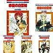 赤髪の白雪姫 コミック 1-18巻セット
