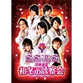 SSDS 2008 初冬の診察会【DVD】
