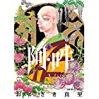 阿・吽 6 (BIG SPIRITS COMICS SPECIAL)