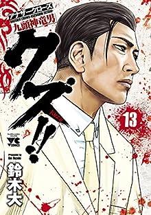 クズ!!~アナザークローズ九頭神竜男~ 第01-13巻