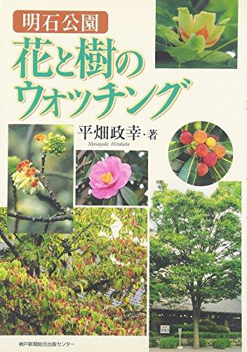 明石公園 花と樹のウォッチング
