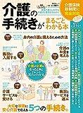 介護の手続きがまるごとわかる本 (晋遊舎ムック)