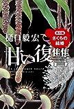 甘い復讐 導入編 「さくらの結婚」 (角川書店単行本)