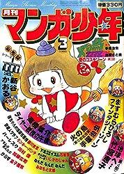 月刊 マンガ少年 1980年3月号