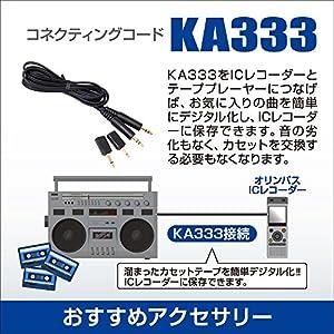 OLYMPUS コネクティングコード ボイスレコーダー用 KA333