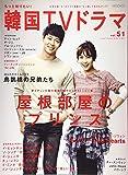 もっと知りたい! 韓国TVドラマvol.51 (MOOK21)