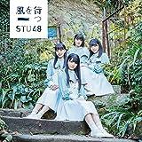 2nd Single「風を待つ」 TypeC 初回限定盤
