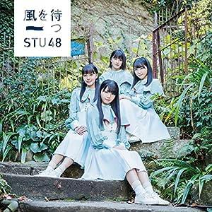 2nd Single「風を待つ」TypeC 初回限定盤