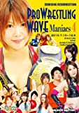 PRO WRESTLING WAVE Maniacs4[マニアックス4] [DVD]