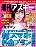 週刊アスキーNo.1233(2019年6月4日発行) [雑誌]