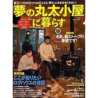 夢の丸太小屋に暮らす 2009年 01月号 [雑誌]