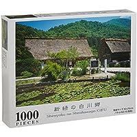 1000ピース ジグソーパズル 新緑の白川郷 (50x75cm)