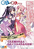 GA文庫&GAノベル2016年4月の新刊 全作品立読み(合本版) (GA文庫)