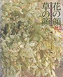 花の顔 草の顔―布花