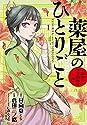 薬屋のひとりごと~猫猫の後宮謎解き手帳~ 1 (サンデーGXコミックス)