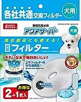 マルカン 他社製品にも使える!アクアサーバー抗菌フィルター 犬用 2枚+1枚