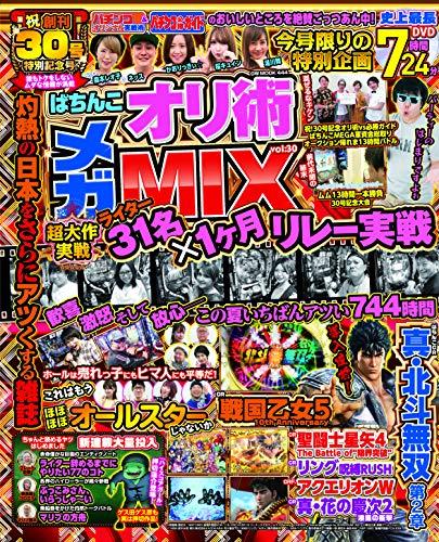 ぱちんこオリ術メガMIX vol.30 (GW MOOK 444)